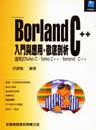 Borland C++ 入門與應用徹底剖析-cover