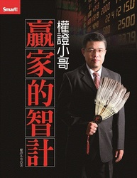 權證小哥贏家的智計(書+DVD)-cover
