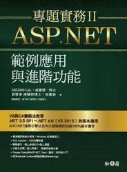 ASP.NET 專題實務 II--範例應用與進階功能-cover