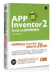 App Inventor 2 Android 應用開發實務-正確學會 App Inventor 開發技巧的 16堂課-cover