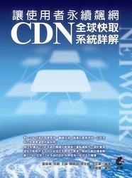 讓使用者永續飆網:CDN全球快取系統詳解-cover