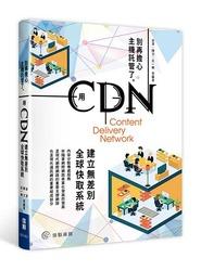 別再擔心主機託管了:用CDN建立無差別全球快取系統(舊版:巨型網站用 CDN 建立無差別全球快取系統)-cover
