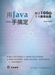 解決100個千年數學謎題:用Java一手搞定(舊版:用 JAVA 解決 100 個歷史上的數學難題)-cover