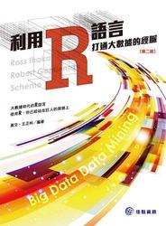 利用R語言打通大數據的經脈, 2/e-cover
