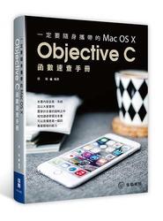 一定要隨身攜帶的 Mac OS X Objective C 函數速查手冊(舊版:Mac OS 程式設計師人手一本的 Objective C 函數速查手冊)-cover