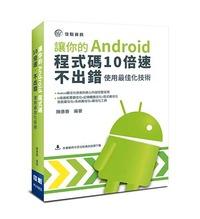 讓你的 Android 程式碼 10倍速,不出錯:使用最佳化技術 (舊版:為什麼我 Android 程式比你的快又好─最佳化實作)-cover