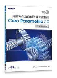 TQC+ 進階零件及曲面設計認證指南 Creo Parametric 2.0-cover