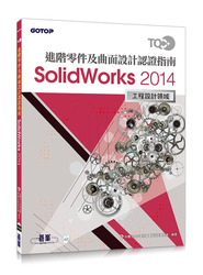TQC+ 進階零件及曲面設計認證指南 SolidWorks 2014-cover