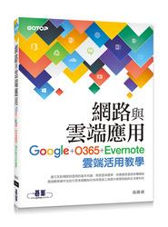 網路與雲端應用-Google、O365、Evernote雲端活用教學-cover