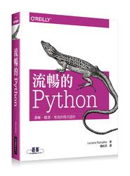 流暢的 Python|清晰、簡潔、有效的程式設計 (Fluent Python)-cover