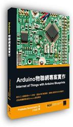 Arduino 物聯網專案實作 (Internet of Things with Arduino Blueprints)-cover