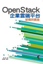 OpenStack企業雲端平台架構與實踐-cover