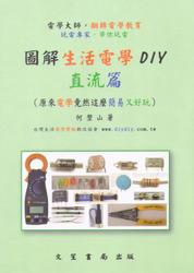 圖解生活電學 DIY (直流篇)-cover