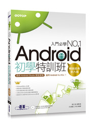 Android 初學特訓班|最新 Android Studio 開發實戰, 6/e-cover