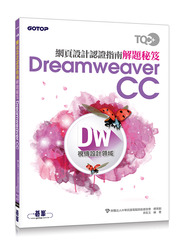 TQC+ 網頁設計認證指南解題秘笈-Dreamweaver CC-cover