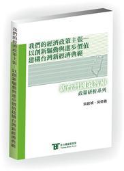 我們的經濟政策主張:以創新驅動與進步價值建構台灣新經濟典範-cover