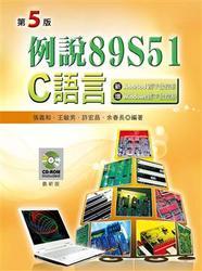 例說 89S51-C語言, 5/e-cover