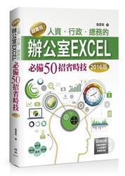 超實用!人資.行政.總務的辦公室 EXCEL 必備 50招省時技 (2016版)-cover