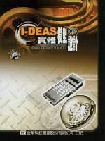 I-DEAS 實體模型設計(下)-cover
