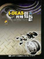 I-DEAS 實體模型設計(上)-cover