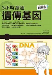 3小時讀通遺傳基因-cover