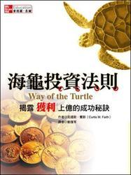 海龜投資法則:揭露獲利上億的成功祕訣 (Way of the Turtle: The Secret Methods that Turned Ordinary People into Legendary Traders)-cover
