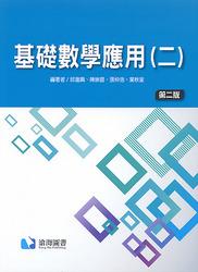 基礎數學應用(二), 2/e-cover
