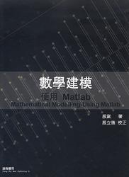 數學建模 : 使用 Matlab-cover