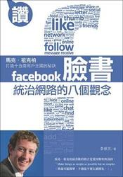 臉書統治網路的八個觀念:馬克.祖克柏打造十五億用戶王國的秘訣-cover