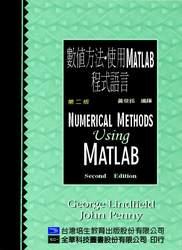 數值方法-使用 Matlab 程式語言 (Numerical Methods Using Matlab, 2/e)-cover