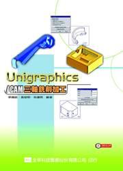 Unigraphics/CAM 三軸銑削加工-cover