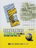 微算機基本原理與應用 MCS-51 族係軟體˙硬體˙界面˙系統-cover