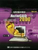 電腦輔助繪圖 AutoCAD 2000 中文版
