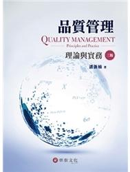 品質管理:理論與實務, 3/e-cover