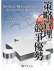 策略管理與競爭優勢 (Barney: Strategic Management and Competitive Advantage, 5/e)-cover