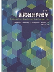 組織發展與變革 (Cummings: Organization Development & Change, 10/e)-cover