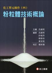 化工單元操作(四)-粉粒體技術概論-cover