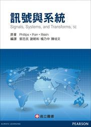 訊號與系統 (Phillips & Parr & Riskin: A Brief Introduction to Signals, Systems, and Transforms, 5/e)-cover
