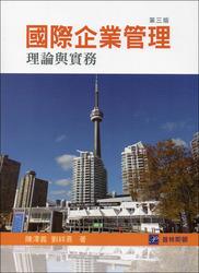 國際企業管理 : 理論與實際, 3/e-cover