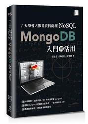 7天學會大數據資料處理—NoSQL:MongoDB入門與活用-cover