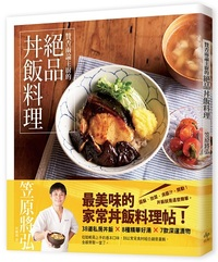【贊否兩論】主廚的絕品丼飯料理-cover