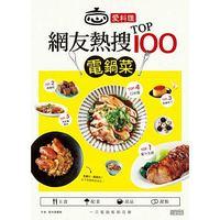 愛料理‧網友熱搜TOP100電鍋菜-cover