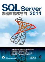 SQL Server 2014 資料庫實務應用-cover