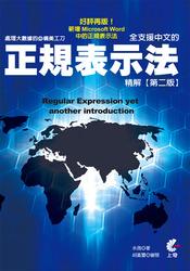 處理大數據的必備美工刀-全支援中文的正規表示法精解, 2/e-cover