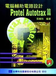 電腦輔助電路設計 Protel Autotrax 篇