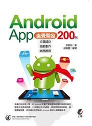 Android App 200 例直覺開發:介面設計X遊戲製作X商務應用 (舊版:Android 超實用 App 輕鬆開發 200 例)-cover