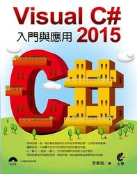 Visual C# 2015 入門與應用-cover
