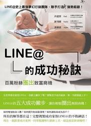 LINE@的成功秘訣:百萬粉絲圈出致富商機-cover