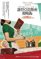 誰替亞當斯密做晚飯:從女性觀點出發,找到全球經濟困境的解答 (Det enda könet)-cover