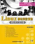 Linux 網站架設實務─網站程式設計篇-cover